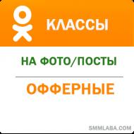 Одноклассники - Классы на фото/посты Офферные (20 руб. за 100 штук)