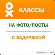 Одноклассники - Классы на фото/посты с задержкой (20 руб. за 100 штук)