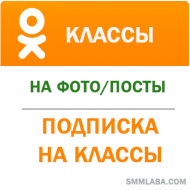 Одноклассники - Подписка на классы