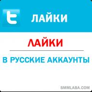Twitter - Лайки офферные (25 руб. за 100 штук)