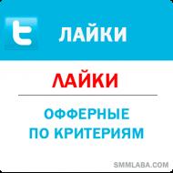Twitter - Лайки офферные по критериям (25 руб. за 100 штук)