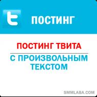 Twitter - Постинг твита с произвольным текстом (25 руб. за 100 штук)