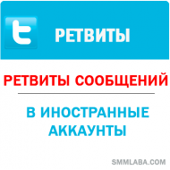 Twitter - Ретвиты (12 руб. за 100 штук)