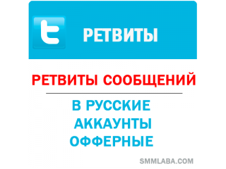 Twitter - Ретвиты сообщений офферные (25 руб. за 100 штук)