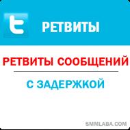Twitter - Ретвиты сообщений с задержкой (20 руб. за 100 штук)