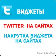 Twitter - Накрутка виджета на сайтах (29 руб. за 100 штук)