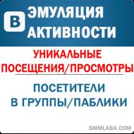 ВКонтакте - Эмуляция активности: Накрутка уникальных посетителей и просмотров в группах/пабликах