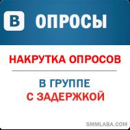 ВКонтакте - Накрутка опроса в группе с задержкой (цена за 100 штук - 69 руб.!)