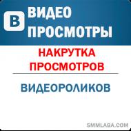 ВКонтакте - Накрутка просмотров видео (цена за 1.000 штук - 90 руб.)