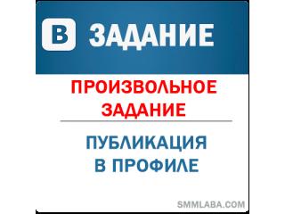ВКонтакте - Публикация в профиле (цена за 100 шт - от 490 руб.)