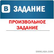 ВКонтакте - Произвольное задание (цена за 100 шт - от 490 руб.)