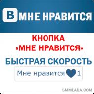 "ВКонтакте - Лайки (кнопка ""Мне нравится"") (цена за 100 штук - 12 руб.!)"