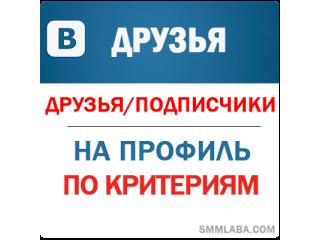 Вконтакте - Друзья\Подписчики на аккаунт. По КРИТЕРИЯМ (цена за 100 штук - 25 руб.)