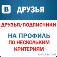 Вконтакте - Друзья\Подписчики на аккаунт. По КРИТЕРИЯМ НЕСКОЛЬКИМ (цена за 100 штук - 30 руб.)
