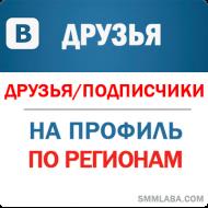 Вконтакте - Друзья\Подписчики на аккаунт. По РЕГИОНАМ (цена за 100 штук - 45 руб.)