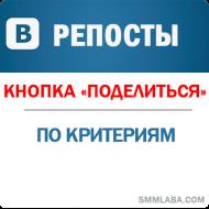 ВКонтакте - Репосты+Лайки по КРИТЕРИЯМ (цена за 100 штук - 25 руб.)