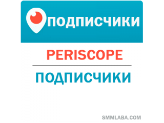 Перископ - Подписчики (Periscope.tv) (150 руб. за 1000 штук)