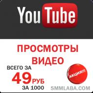 Youtube - АКЦИЯ! Купить просмотры видео YouTube (49 руб. за 1.000 просмотров)