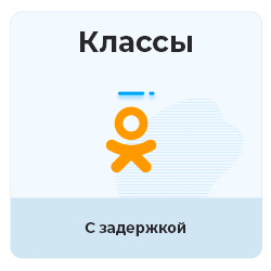 Одноклассники - Классы на фото/посты с задержкой