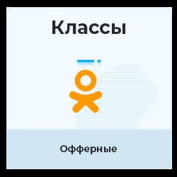 Одноклассники - Классы на фото/посты