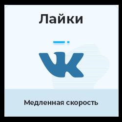 ВКонтакте - Лайки (медленные)