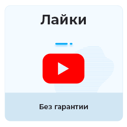 Youtube - Лайки на YouTube (без гарантии)