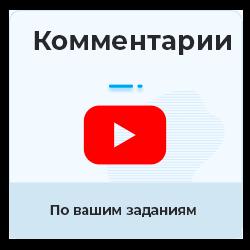 Youtube - Комментарии по заданию (критерии)