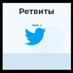 Twitter - Ретвиты (с гарантией)