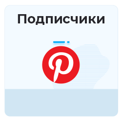 Pinterest - Подписчики для аккаунтов