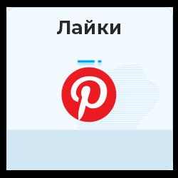 Pinterest - Лайки на пины