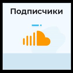 SoundCloud - Подписчики (медленные)