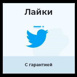 Twitter - Лайки (гарантия)