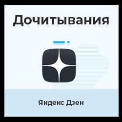 Яндекс.Дзен - Просмотры статей (35 сек.)