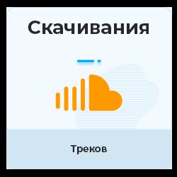 SoundCloud - Скачивания треков (Downloads)