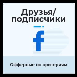 Facebook - Друзья/подписчики на профиль. Офферы, ручное выполнение. Критерии