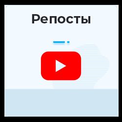 Youtube - Репосты на YouTube из США (минимум 50)