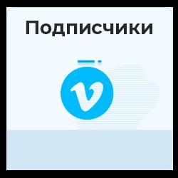 Vimeo - Подписчики