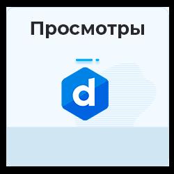 Dailymotion - Просмотры видеороликов