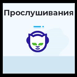 Napster - Прослушивая (премиум)