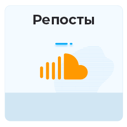 SoundCloud - Репосты