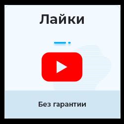 Youtube - Лайки на YouTube русские (без гарантии)