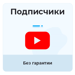 Youtube - Подписчики на канал YouTube (без гарантии)