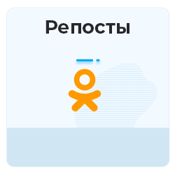 Одноклассники - Репосты