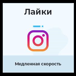 Instagram - Лайки (медленные, быстрый старт)
