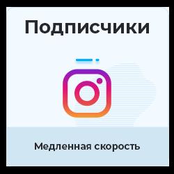 Instagram - Подписчики (частично русские)