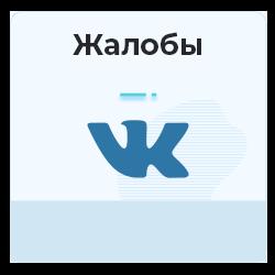 ВКонтакте - Жалобы