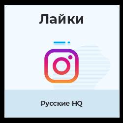 Instagram - Лайки русские HQ (высокое качество)