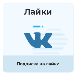 ВКонтакте - Подписка на лайки у случайных новых записей в сообществе на 1 месяц
