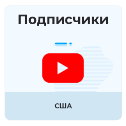 Youtube - Подписчики на канал YouTube из США (гарантия)