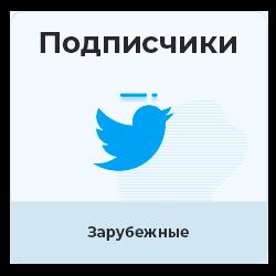 Twitter - Подписчики (с гарантией)